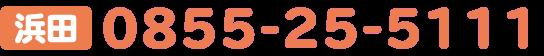 【浜田】0855-25-5111